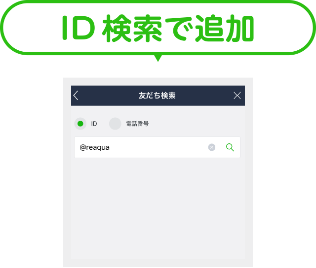 ID 検索で追加