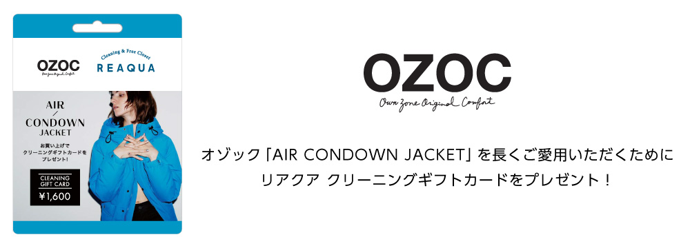 オゾック「AIR CONDOWN JACKET」を長くご愛用いただくためにリアクア クリーニングギフトカードをプレゼント!